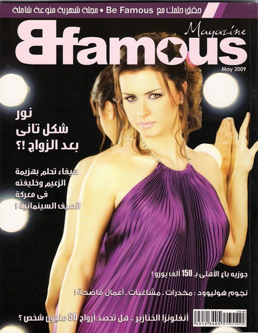 Bfamous cover site