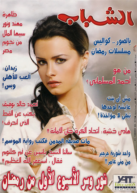 achabab 2008 cover