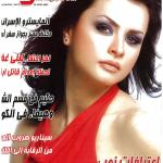 cover-akhbarel-noujoum-2009