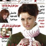 cover alnoujoum site new