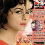cover-iza3a-2009