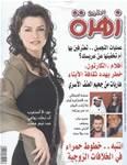 magazine zahrat el khalij 2008 site
