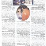 zahrat el khalij 3 site new
