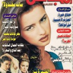 almajaliss  1998 cover site new