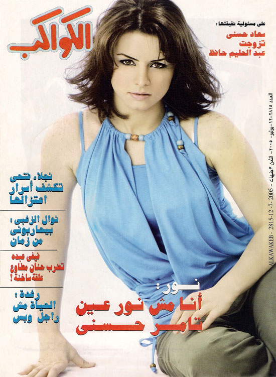 cover alkawakeb 2005 site new
