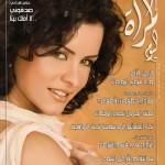 cover almar2a lyawm 2004 site new