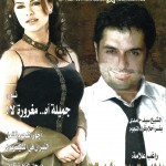 cover alnoujoum 2005 site new