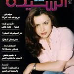 cover alsayida 2004 site new