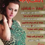 cover ashabab 2006 site new
