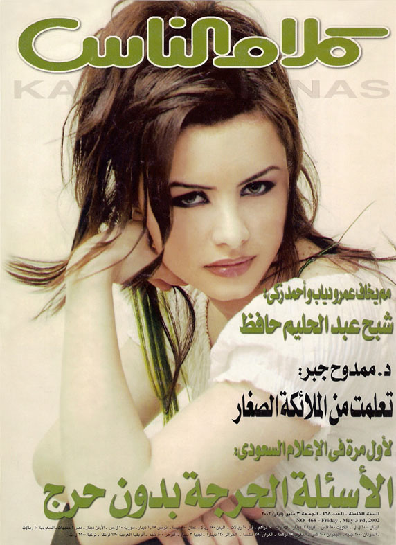 cover kalam il nass 2002 site new