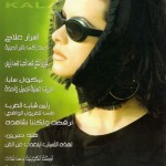 cover kalam il nass 2004 site new