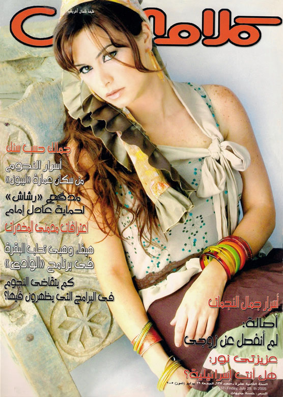 cover kalam il nass 2005 site new
