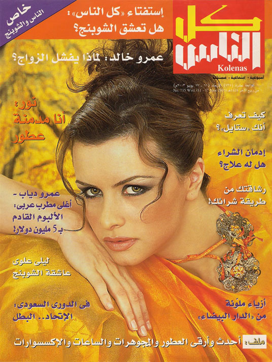 cover kol il nass 2003 site new