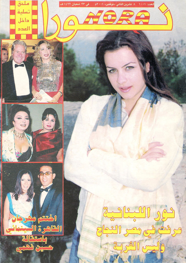 cover noura  2001 site new