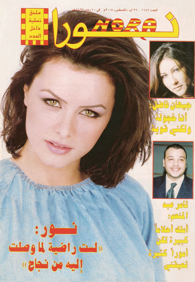 cover noura site  2004 new