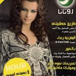 cover rotana 2006 site new