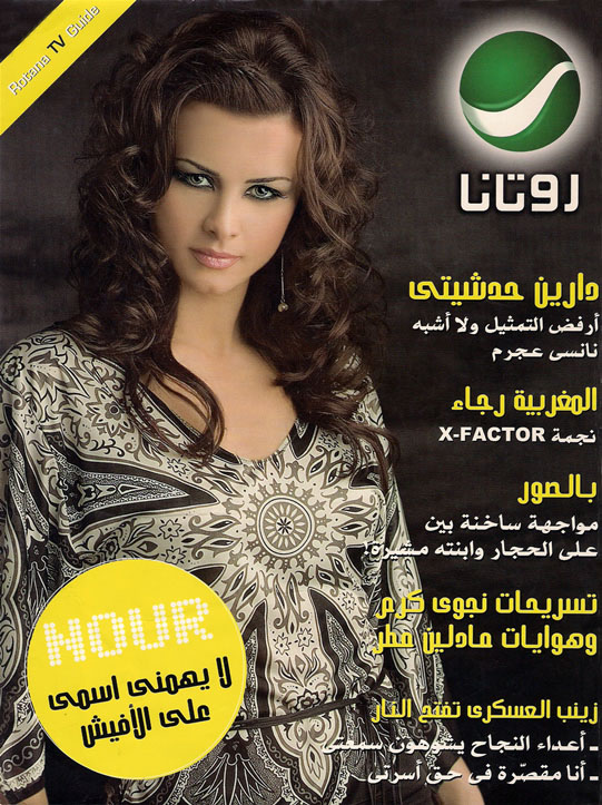 cover rotana 2006 site new