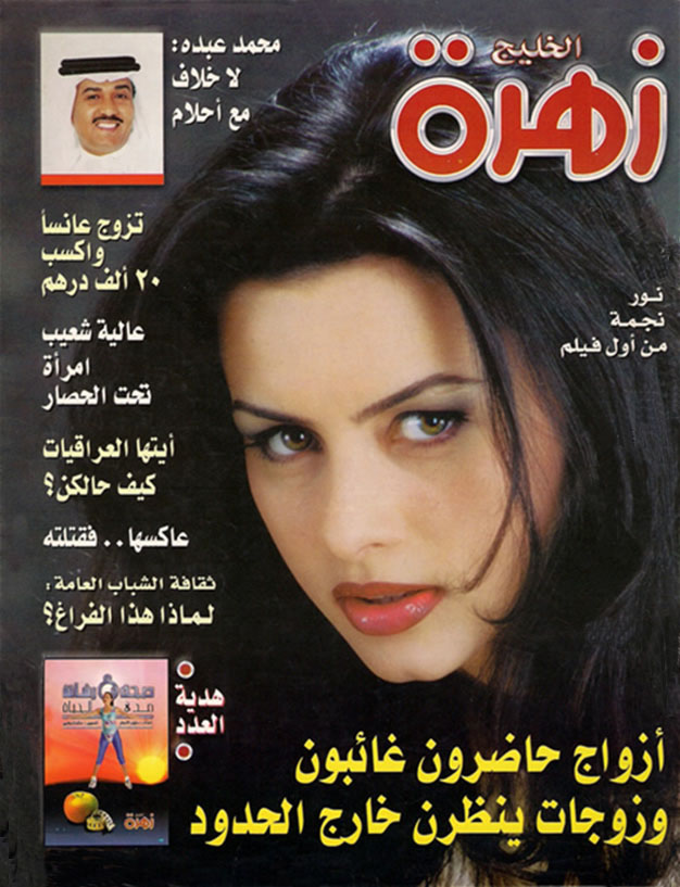 cover zahrat 2000 site new