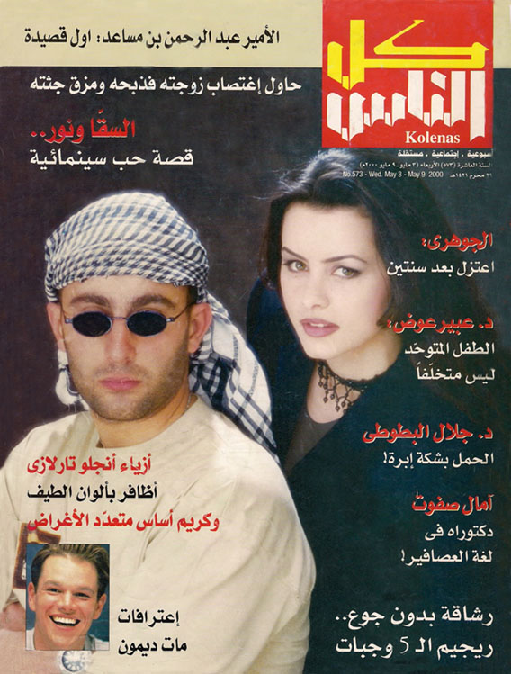 kol il nass 2000 cover site new