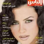 kol il nass 2001 original cover site new