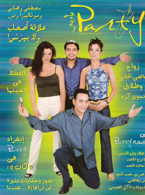 party 2001 cover site new