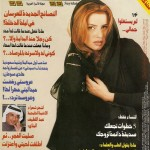sayidati 2000 cover site new