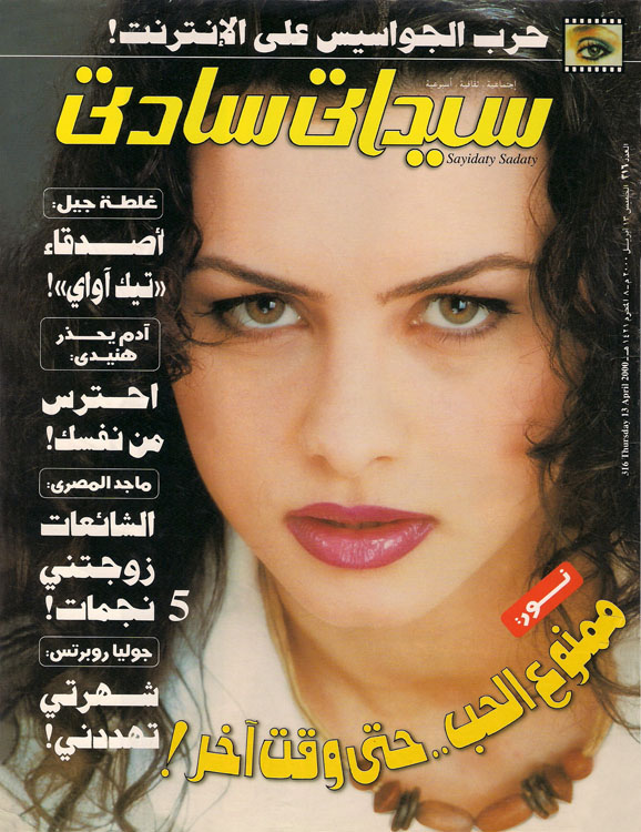 sayidati sadati 2000 cover new