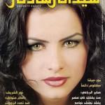 sayisati site cover new