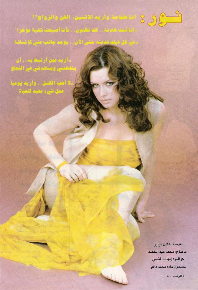 almaw3ed 2003 1