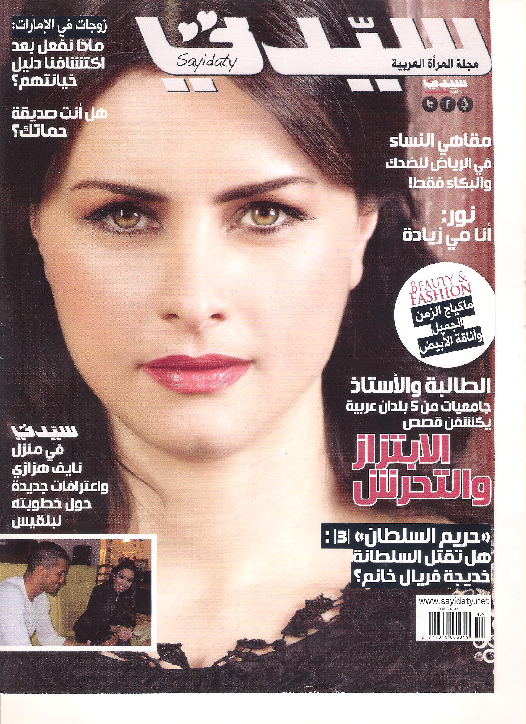 cover ori 2012 سيدتي