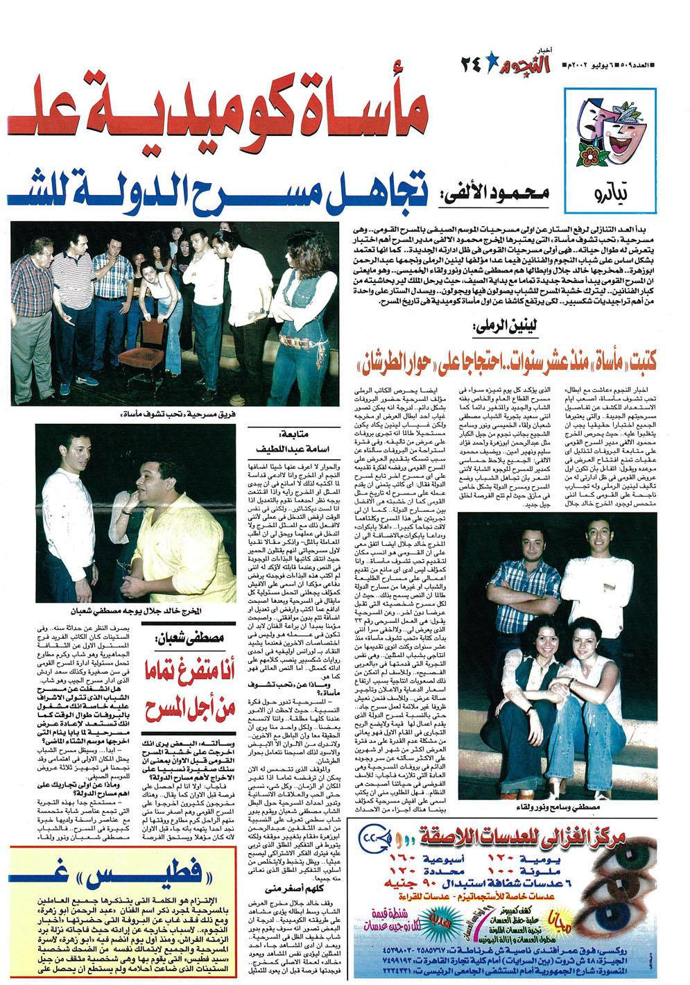 tamouz 2002 1 site